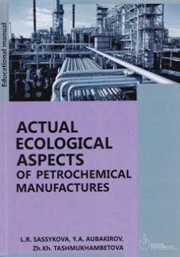 Actual Ecological Aspects of Petrochemical Manufactures