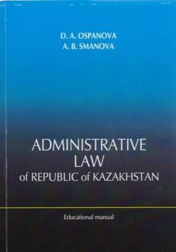Administrative law of Republic of Kazakhstan