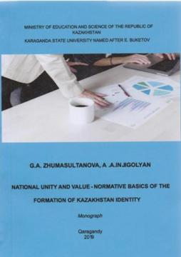 National unity and value-normative basics of formation of Kazakhstan Identity