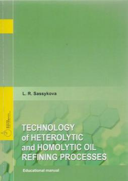 Technology of heterolytic and homolytic oil refining processes